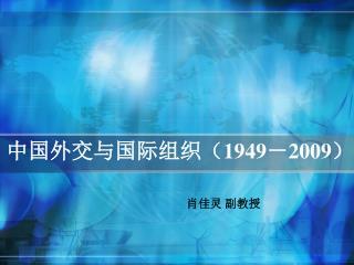 中国外交与国际组织( 1949 - 2009 )
