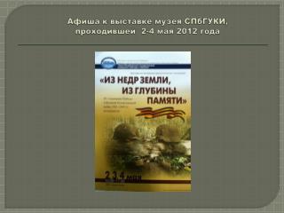 Афиша к выставке музея  СПбГУКИ ,  проходившей  2-4  мая 2012 года