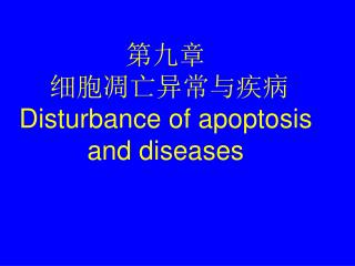 ???   ????????? Disturbance of apoptosis  and diseases