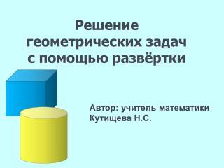Решение геометрических задач с  помощью  развёртки