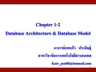 Chapter 1-2 Database Architecture & Database Model