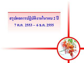 สรุปผลการปฏิบัติงานในรอบ 2 ปี  7 ต.ค. 2553 – 6 ธ.ค. 2555