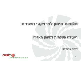 חלופות מימון לפרויקטי תשתית הועידה השנתית למימון תאגידי דיתה ברוניצקי