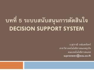 บทที่ 5 ระบบสนับสนุนการตัดสินใจ Decision support System