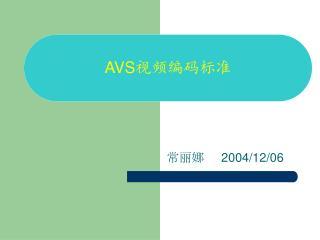 AVS 视频编码标准