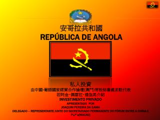 安哥拉共和國 REPÚBLICA DE ANGOLA