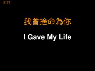 I Gave My Life