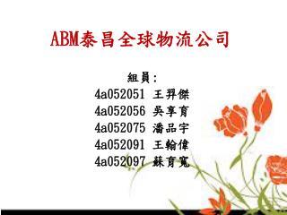 ABM 泰昌全球物流公司