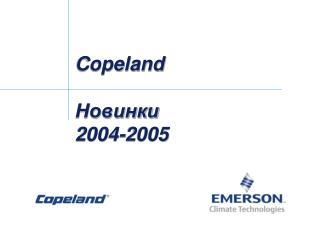 Copeland Новинки  2004-2005