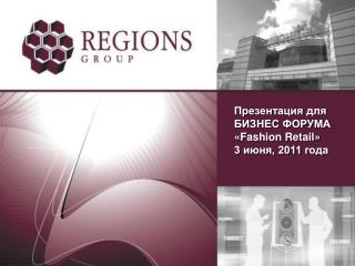 Презентация для  БИЗНЕС ФОРУМА « Fashion Retail » 3 июня, 2011 года