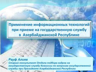 Применение информационных технологий  при приеме на государственную службу