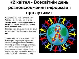 «2 квітня - Всесвітній день розповсюдження інформації про аутизм»