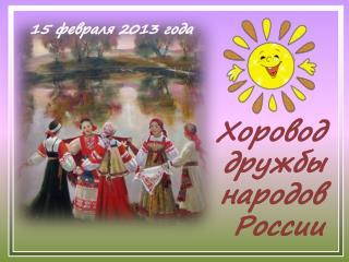 Хоровод дружбы народов России