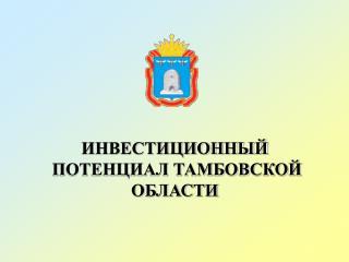 ИНВЕСТИЦИОННЫЙ   ПОТЕНЦИАЛ ТАМБОВСКОЙ ОБЛАСТИ