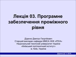 Лекція 03. Програмне забезпечення проміжного рівня