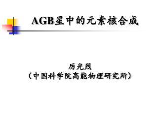 AGB 星中的元素核合成