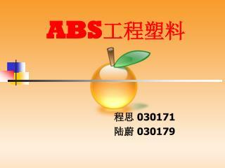 ABS 工程塑料