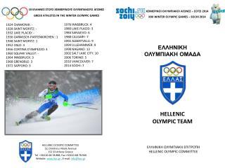 ΧΕΙΜΕΡΙΝΟΙ ΟΛΥΜΠΙΑΚΟΙ ΑΓΩΝΕΣ  –  ΣΟΤΣΙ 2014 XXII WINTER OLYMPIC GAMES – SOCHI 2014