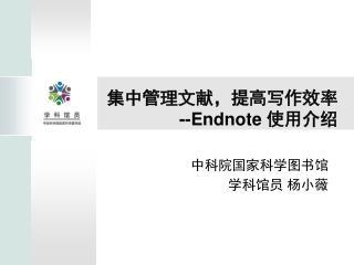 集中管理文献,提高写作效率 --Endnote  使用介绍