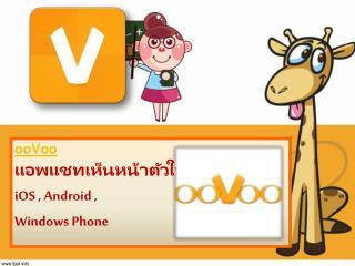 ooVoo แอพแชทเห็นหน้าตัวใหม่รองรับ  iOS , Android ,  Windows Phone
