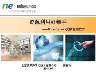 资源利用好帮手 —— NoteExpress 文献管理软件