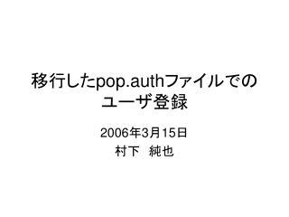 移行した pop.auth ファイルでの ユーザ登録