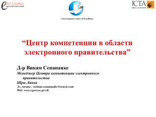 """"""" Центр компетенции в области электронного правительства """""""