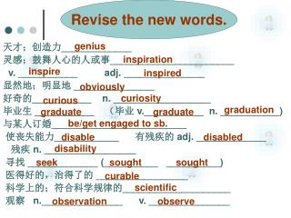 Revise the new words.