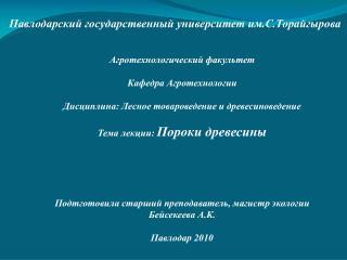 Павлодарский государственный университет  им.С.Торайгырова