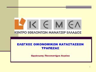 ΕΛΕΓΧΟΣ ΟΙΚΟΝΟΜΙΚΩΝ ΚΑΤΑΣΤΑΣΕΩΝ ΤΡΑΠΕΖΑΣ Οργάνωση: Πανεπιστήμιο Αιγαίου