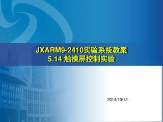 JXARM9-2410 实验系统教案 5.14  触摸屏控制实验