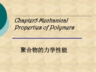 Chapter5 Mechanical Properties of Polymers