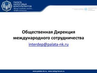 Общественная Дирекция международного сотрудничества  interdep@palata-nk.ru