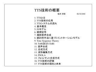 TTS 技術の概要