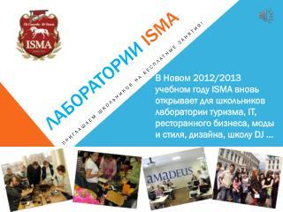 лаборатории  ISMA