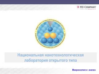 Национальная  нанотехнологическая  лаборатория открытого типа