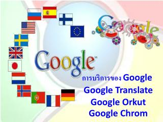 การบริการของ  Google  Google Translate  Google  Orkut  Google  Chrom