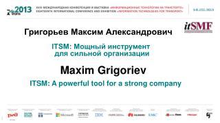 Григорьев Максим Александрович
