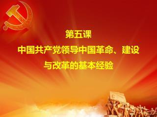 第五课 中国共产党领导中国革命、建设与改革的基本经验