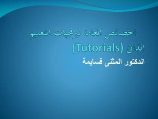 الخصائص العامة لبرمجيات التعليم الذاتي   (Tutorials)