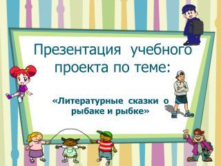 Презентация  учебного проекта по теме: