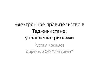 Электронное правительство в Таджикистане:  управление рисками