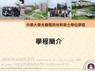 中華大學光機電與材料學士學位學程