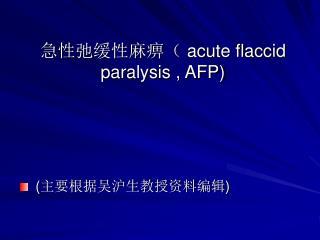 急性弛缓性麻痹(  acute flaccid paralysis , AFP)