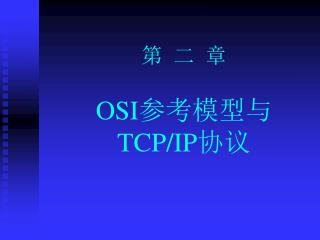 ?  ?  ? OSI ????? TCP/IP ??