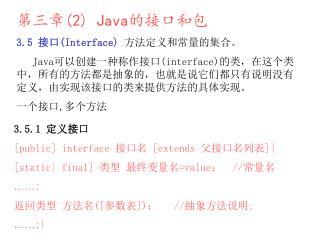 第三章 (2) Java 的接口和包 3.5  接口 (Interface)  方法定义和常量的集合。
