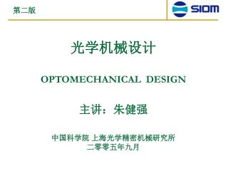 光学机械设计 OPTOMECHANICAL  DESIGN 主讲:朱健强 中国科学院 上海光学精密机械研究所 二零零五年九月