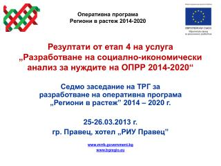 Оперативна програма Региони в растеж 2014-2020