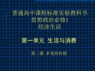 普通高中课程标准实验教科书 思想政治必修 1 经济生活