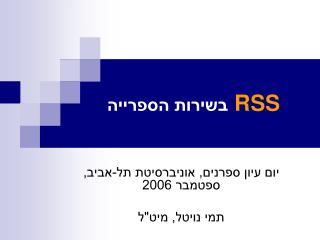 RSS בשירות הספרייה